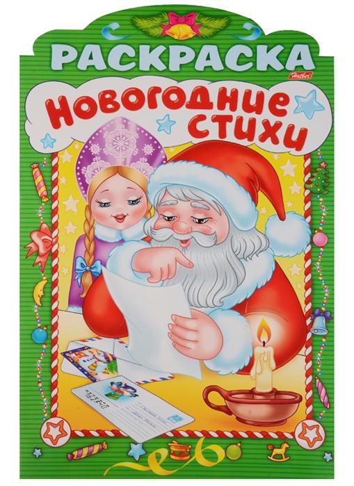 Баранюк А. Новогодние стихи Выпуск 4