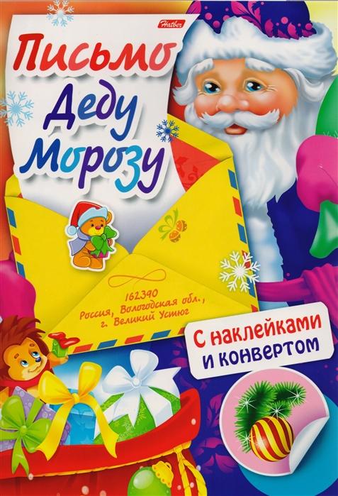 Винклер Ю Дед Мороз и ежик С наклейками и конвертом