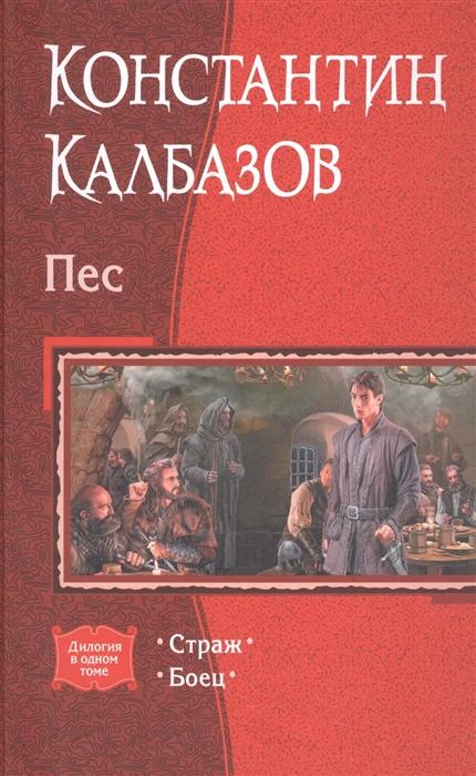 Калбазов К. Пес Страж Боец