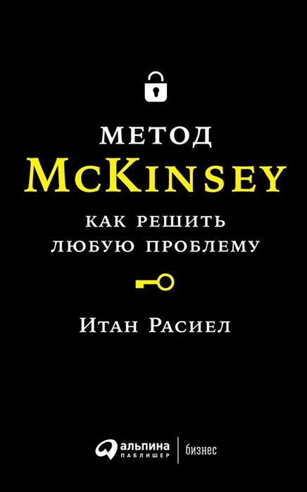 Расиел И. Метод McKincey Как решить любую проблему расиел и метод mckinsey как решить любую проблему