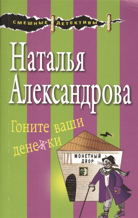 Александрова Н. Гоните ваши денежки
