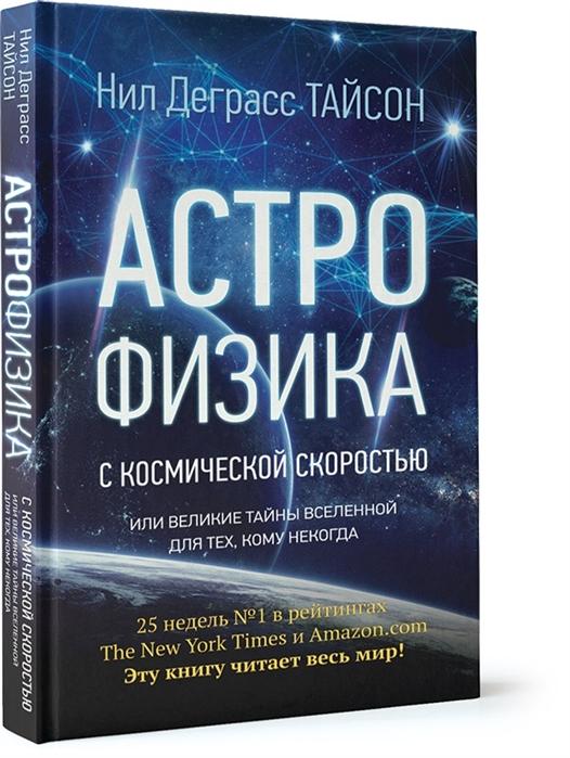 Тайсон Н. Астрофизика с космической скоростью или Великие тайны Вселенной для для тех кому некогда