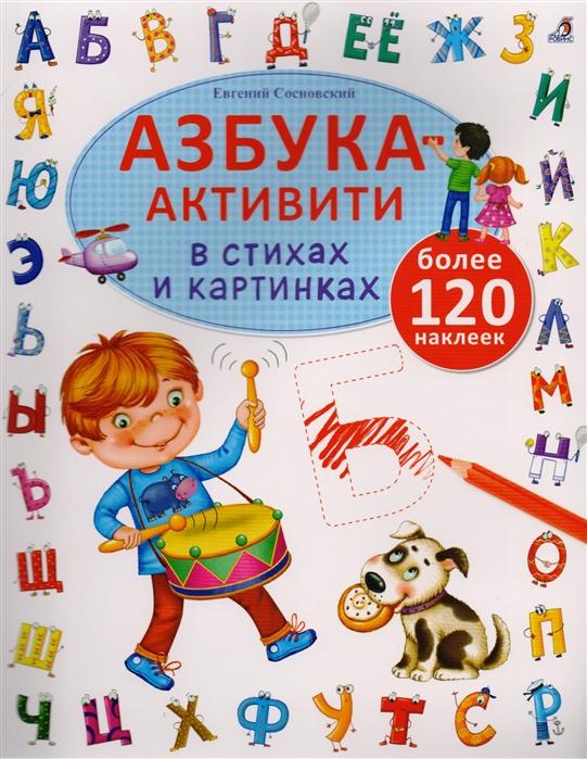 Сосновский Е. Азбука-активити в стихах и картинках Более 120 наклеек екимова е православная азбука в стихах