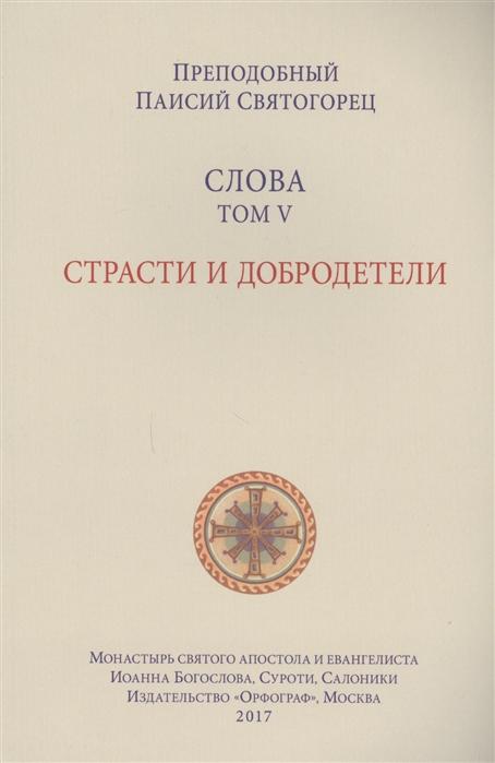 Паисий С. Слова Том V Страсти и добродетели