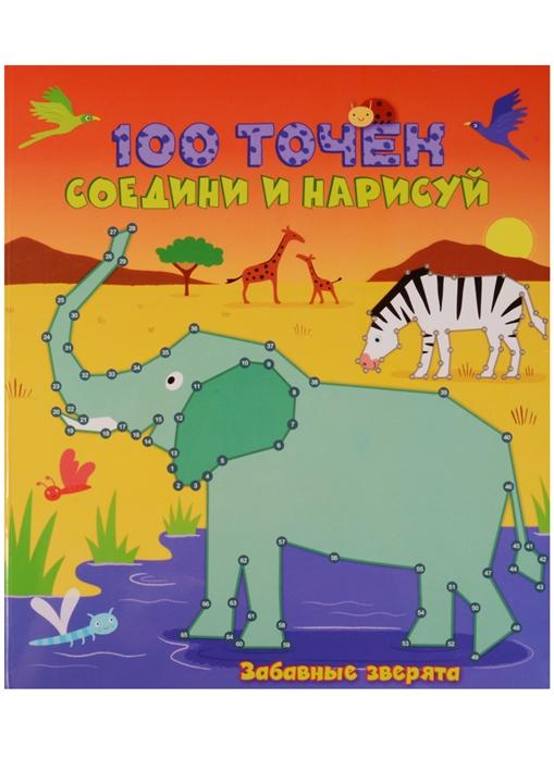 цена Волченко Ю. (отв.ред.) Забавные зверята онлайн в 2017 году