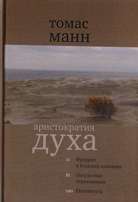 Манн Т. Аристократия духа Сборник очерков статей и эссе стоимость