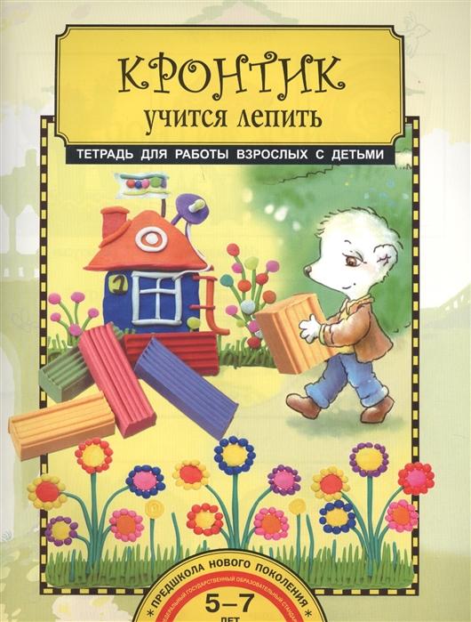 Предит А. Кронтик учится лепить Тетрадь для работы взрослых с детьми цена