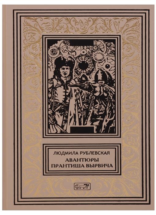 Авантюры Прантиша Вырвича