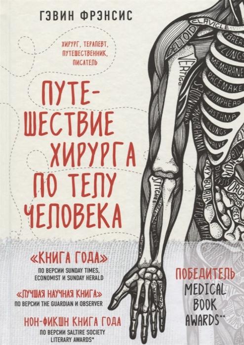 Фрэнсис Г. Путешествие хирурга по телу человека
