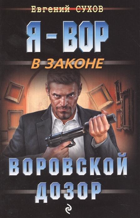 Сухов Е. Воровской дозор русский воровской рассказ