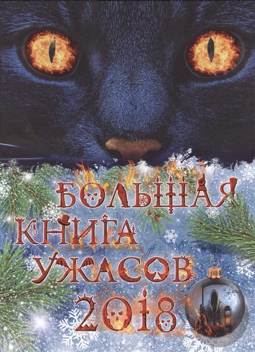 купить Некрасова М. Большая книга ужасов 2018 по цене 294 рублей