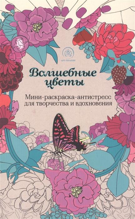 Полбенникова А. (отв. ред.) Волшебные цветы Мини-раскраска-антистресс для творчества и вдохновения