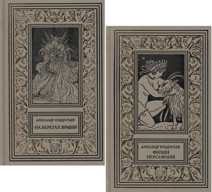 Кондратьев А. На берегах Ярыни Филин Персефоны комплект из 2 книг