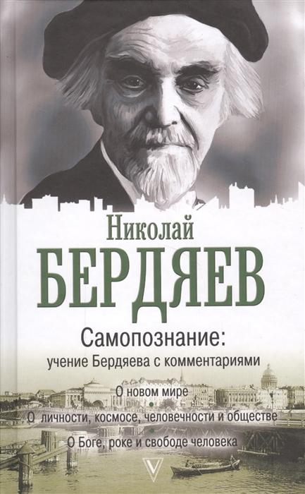Бердяев Н. Самопознание учение Бердяева с комментариями н а брунов самопознание путь к богу