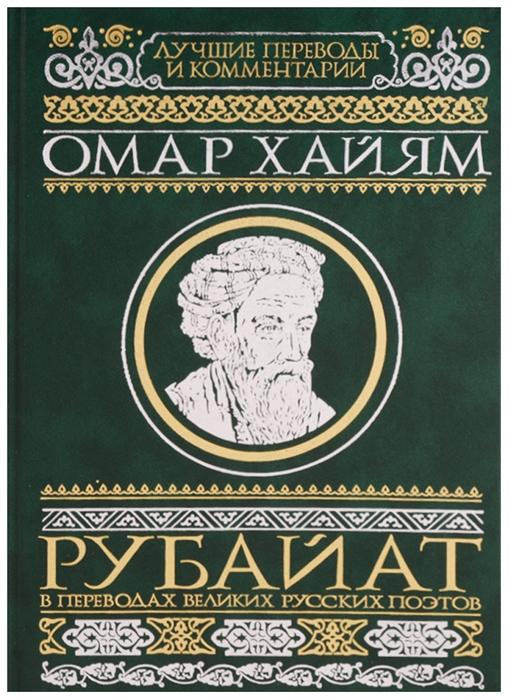 Хайям О. Рубайат в переводах великих русских поэтов хайам о рубайат