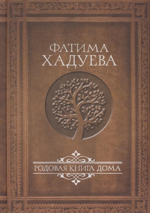Хадуева Ф. Родовая книга Дома