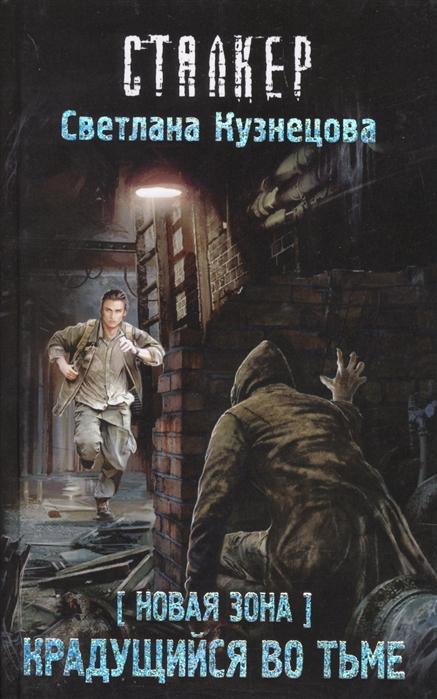 Кузнецова С. Новая Зона Крадущийся во тьме юрий бурносов новая зона тоннельная крыса