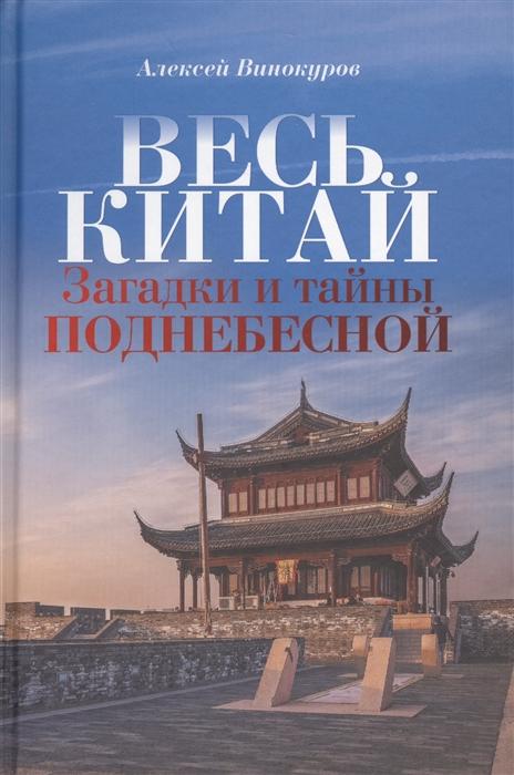 Весь Китай Загадки и тайны Поднебесной