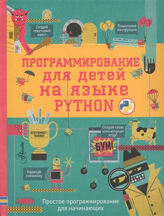 Банкрашков А. (пер.) Программирование для детей на языке Python цены
