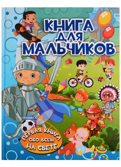 Доманская Л. Книга для мальчиков доманская л веселая считалка