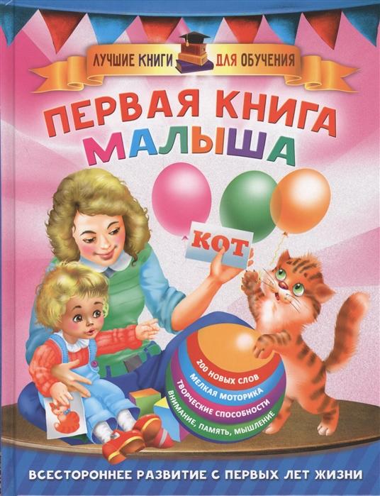 купить Дмитриева В. Первая книга малыша онлайн
