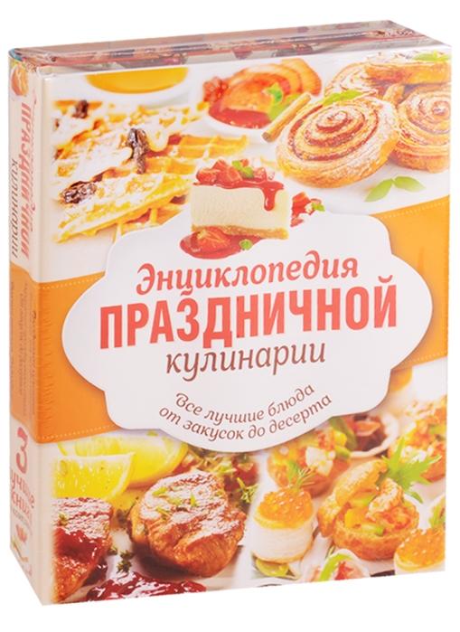 Энциклопедия праздничной кулинарии Все лучшие блюда от закусок до десерта комплект из 3 книг