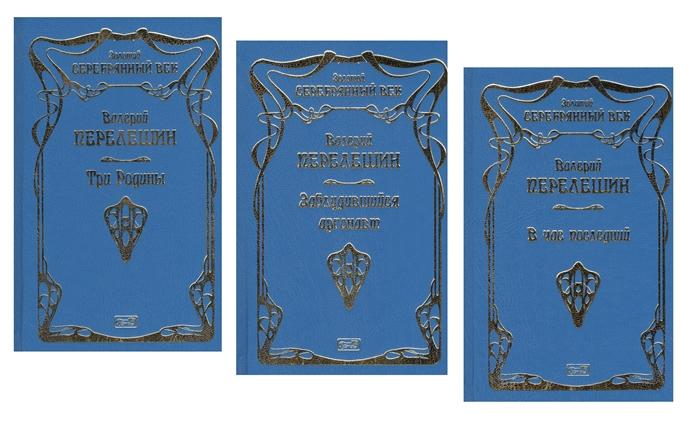 Три родины Заблудившийся аргонавт В час последний комплект из 3 книг