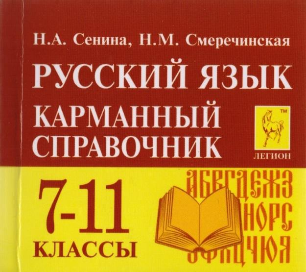 Сенина Н., Смеречинская Н. Русский язык Карманный справочник 7-11 классы
