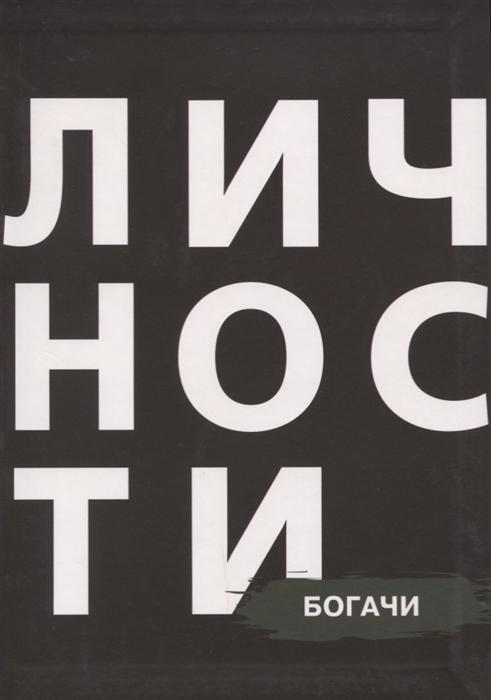 все цены на Кравцова Н., Приходько Д. (ред.) Богачи онлайн