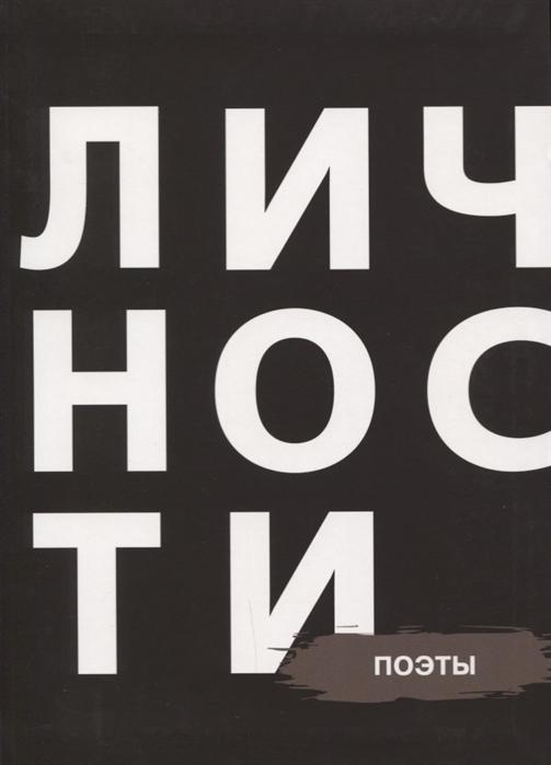 Кравцова Н., Приходько Д. (ред.) Поэты володин н дегтярев д крючко д ред клинические рекомендации неонатология