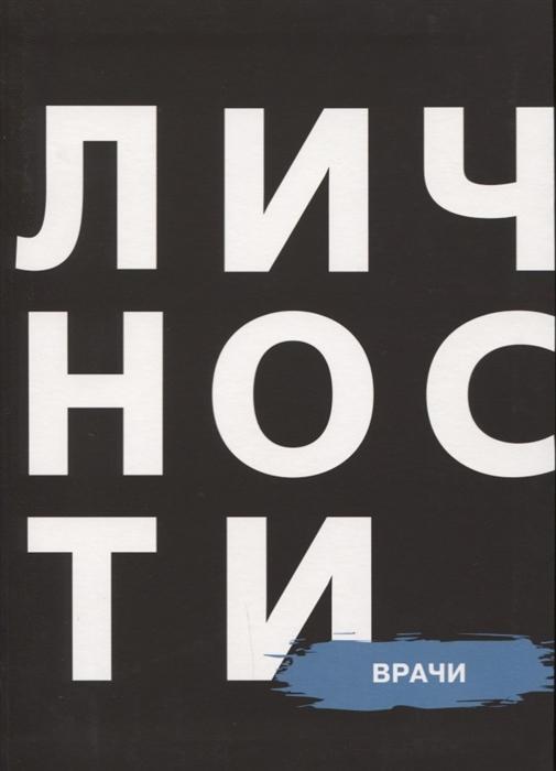 все цены на Кравцова Н., Приходько Д. (ред.) Врачи онлайн