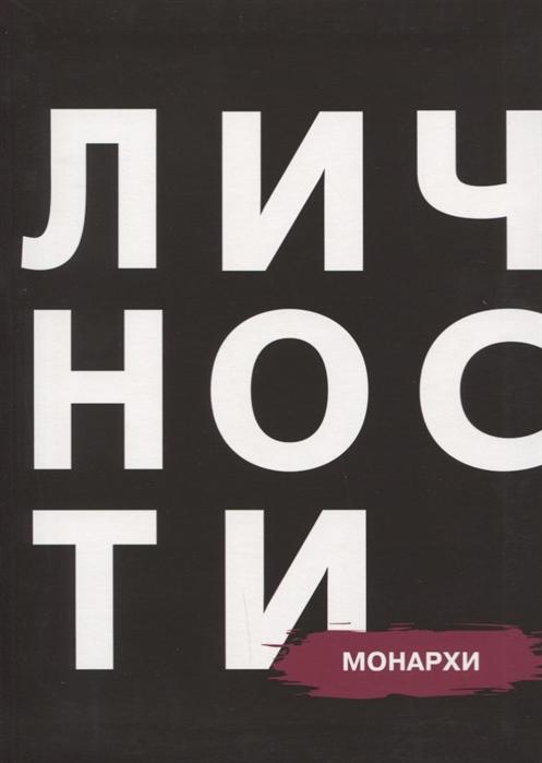 все цены на Кравцова Н., Приходько Д. (ред.) Монархи онлайн