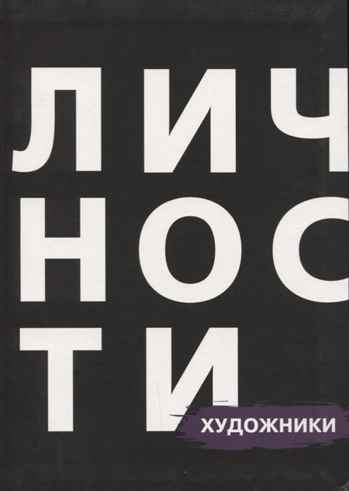 Кравцова Н., Приходько Д. (ред.) Художники Выпуск 3