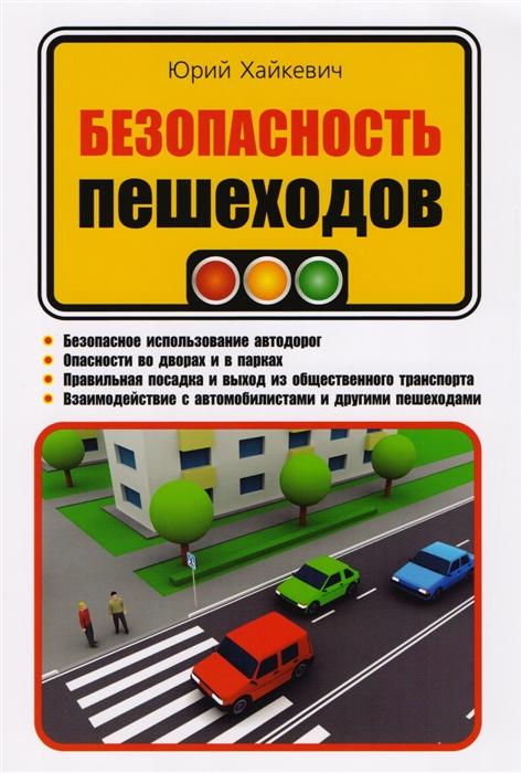 Хайкевич Ю. Безопасность пешеходов