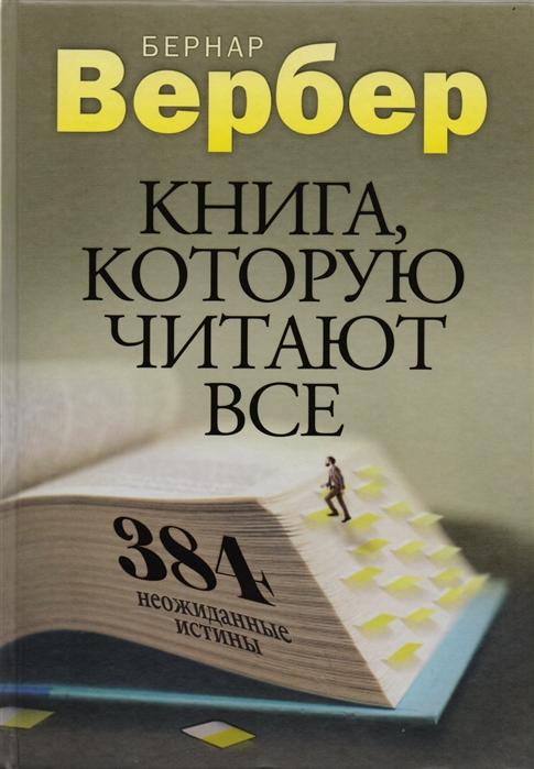 Вербер Б. Книга которую читают все 384 неожиданные истины уилкинсон б триумф истины