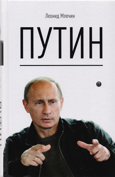 Млечин Л. Путин цены