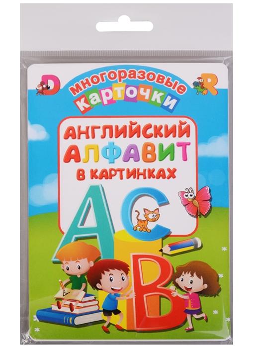 Дмитриева Г. (сост.) Английский алфавит в картинках стикер мозаика алфавит в картинках
