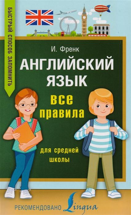 Френк И. Английский язык Все правила для средней школы е а клёпова русский язык все правила для средней школы isbn 978 5 17 105861 6
