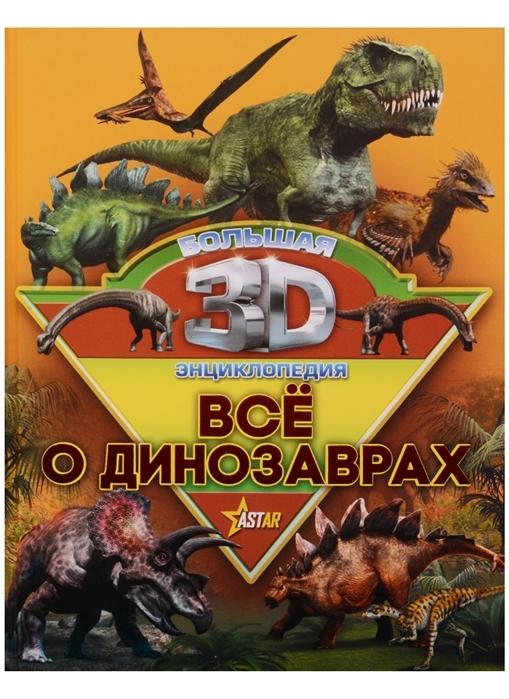 Фото - Ликсо В., Филиппова М., Хомич Е. Все о динозаврах ликсо в в все о том что под землей