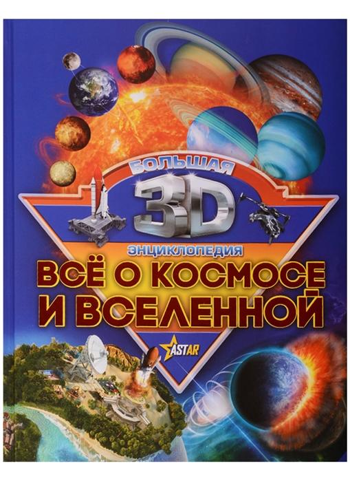 Купить Все о космосе и вселенной, АСТ, Естественные науки