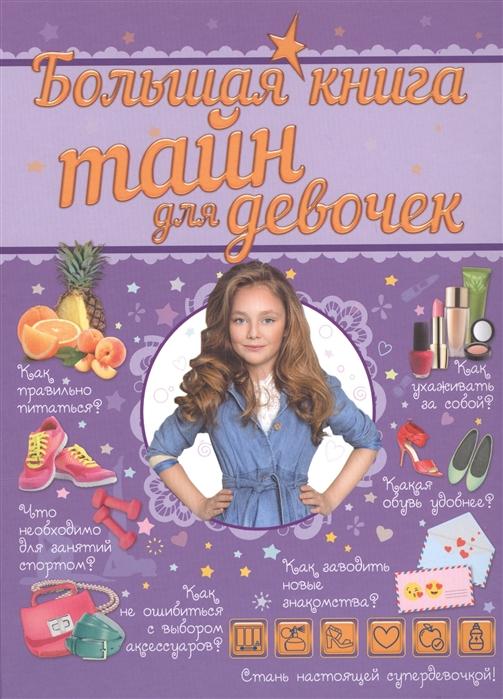 Вайткене Л. Большая книга тайн для девочек вайткене л книга о которой мечтает каждый мальчишка