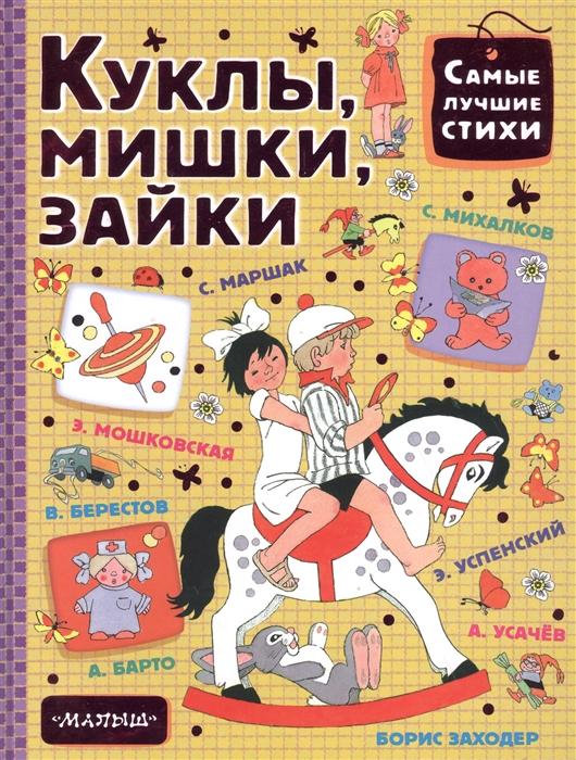 Аземши А., Зотова О. и др. (илл.) Куклы мишки зайки куклы мишки зайки