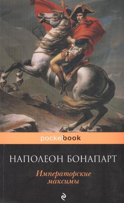 Бонапарт Н. Императорские максимы наполеон бонапарт императорские максимы