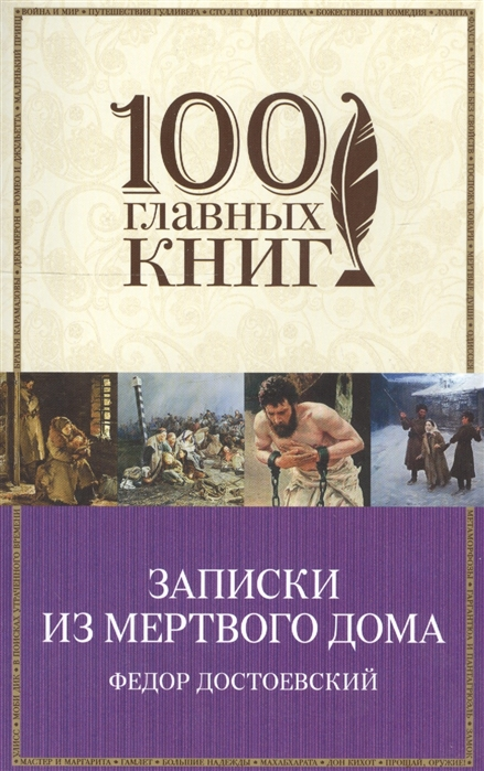 Достоевский Ф. Записки из мертвого дома