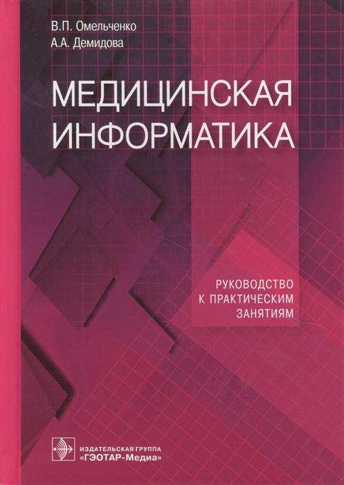 Омельченко В., Демидова А. Медицинская информатика Руководство к практическим занятиям