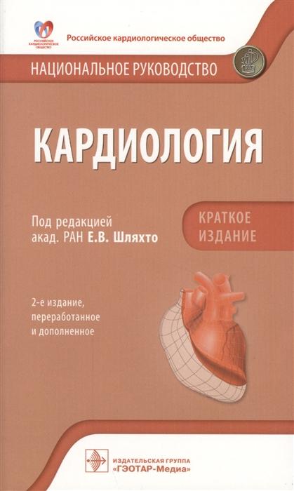 Шляхто Е. Кардиология Национальное руководство Краткое издание цена