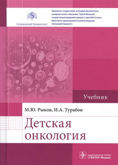 Рыков М., Турабов И. Детская онкология Учебник no name inbrick 765 м 04 765