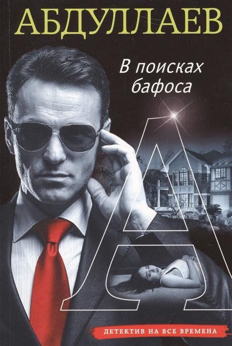 Абдуллаев Ч. В поисках бафоса абдуллаев ч заговор в начале эры