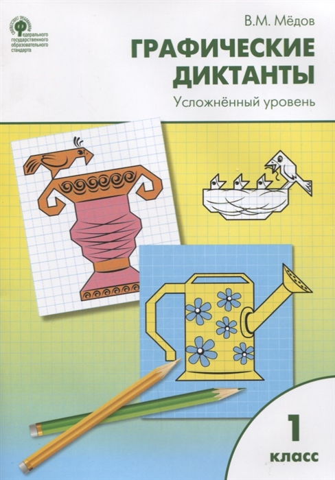 Медов В. Графические диктанты Усложнённый уровень Рабочая тетрадь 1 класс ФГОС