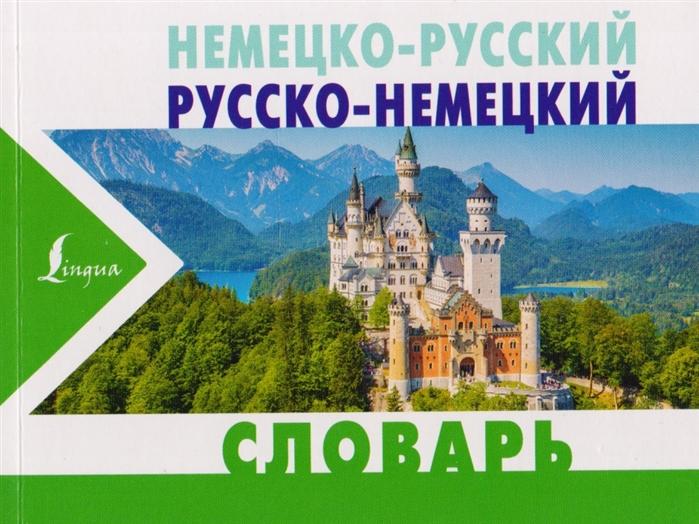 Ковальчук Л. (ред.) Немецко-русский русско-немецкий словарь недорого